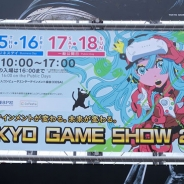 「東京ゲームショウ2016」が本日開幕 過去最高となる614社が出展 VRや家庭用、スマホ、PCなど多彩なタイトルが出展