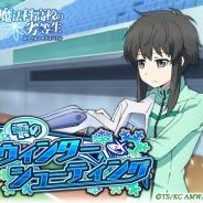 KADOKAWA、『魔法科高校の劣等生 スクールマギクスバトル』で「雫のウィンター・シューティング」やイベント連動「キュートボアガチャ」の情報を公開