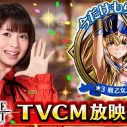 エイチーム、『ヴァルキリーコネクト』で浜辺美波さん出演のTVCMを10月28日より放映開始 新キャラ「ノルン」を全員にプレゼント!