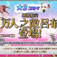 X Ten Games、『三極姫RE:BIRTH~DEFENCE~』で新武将「万人之敵 呂布」追加! セールイベントも開催中