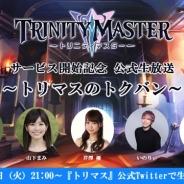 スクエニの新作『TRINITY MASTER』 初の公式生放送「トリマスのトクバン」が3月20日に生配信 芹澤 優さんが『トリマス』の魅力を徹底解説