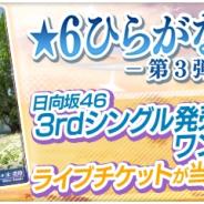 enish、『欅のキセキ』にて抽選券付き新ガチャを追加! 抽選で日向坂46 3rdシングル発売記念ワンマンライブに招待