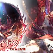 Cygames、『グランブルーファンタジー』でSSレア「アオイドス」の最終上限解放を実装!
