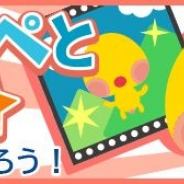 グリー、『踊り子クリノッペ』にて写真撮影機能「クリノッペとパシャ☆」を追加!