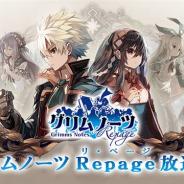 スクエニ、『グリムノーツ Repage』の公式生放送「グリムノーツ Repage 放送局 supported by auゲーム」を3月12日20時より放送!