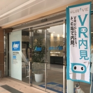 ナーブ、東急リバブルの賃貸仲介店舗で「VR内見」システムを提供
