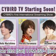 サイバード、初の世界向け生配信番組「CYBIRD TV」を21日に配信! 初回ゲストは舞台で活躍する俳優・佐藤永典さん