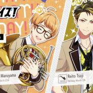 DMM GAMES、『ウインドボーイズ!』にて3月に誕生日を迎えた「丸山小次郎」「辻玲音」の壁紙を配布