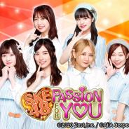 アイア、『SKE48 Passion For You』のサービスを2021年4月30日をもって終了