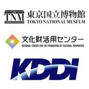 東京国立博物館と文化財活用センター、KDDI、5Gで文化財の新たな鑑賞体験を提案する共同研究プロジェクトを発足 第1弾を9月29日より提供