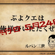 セガゲームス、『ぷよぷよ!!クエスト』で5月24日より「ルパン三世 PART5」とのコラボレーションイベントを開催 イベント詳細やイラストを公開