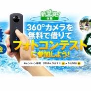 海外用Wi-Fiルーターレンタルサービス「グローバルWiFi」 360度カメラ「RICOH THETA S」レンタル料を先着360名まで無料にすると発表