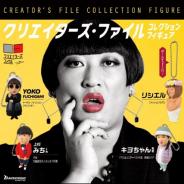 ブシロードクリエイティブ、『クリエイターズ・ファイル コレクションフィギュア』をカプセルトイとして11月より発売!