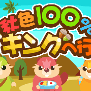 ドリコム、農園育成ゲーム『ちょこっとファーム』でイベント限定の報酬が手に入る「秋色100%ハイキングへ行こう!」を開催