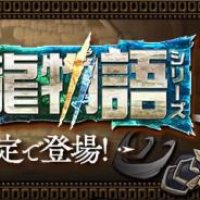 【App Storeランキング(7/7)】「神器龍物語」シリーズ登場の『パズドラ』が首位 「エリアの騎士」コラボ新イベキャラ登場の『パワサカ』は11位に