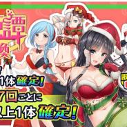 マイネットゲームス、『妖怪百姫たん!』で妖怪百姫譚「聖なる夜の衣装祭!」を開催!