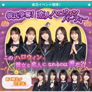 10ANTZ、『乃木恋』で新4期生メンバー初参戦の第23回彼氏イベントを本日15時より開催!
