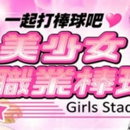 アクロディア、『野球しようよ♪ガールズスタジアム』を台湾向けにGoogle Playで配信開始 App Storeでも今春配信へ