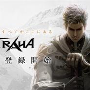 ネクソン、スマホ向けMMORPG『TRAHA』事前登録者数が20万人突破! ガチャ10連分のチケットの追加配布が決定!