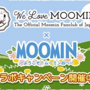 ポッピンゲームズ、『ムーミン ~ようこそ!ムーミン谷へ~』で公式ファンクラブとのコラボCP開催! 特別デザインのアイコンをプレゼント