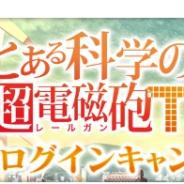 スクエニ、『とある魔術の禁書目録 幻想収束』で、アニメ放映記念ログインCPを6月5日に実施