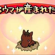 ゲームフリーク、『ソリティ馬』を大型バージョンアップで「幸運の赤い糸」や「みきわメガネ」、「しんば下取り機能」などを追加、イベントも実施