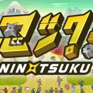 gumi、『忍ツク!』を10月29日にサービス終了