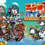 ディーピー、新作アクションゲーム『スクラッチパイレーツ』の事前登録を開始。海賊をモチーフにしたスクラッチバトルが特徴