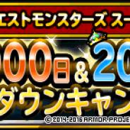 スクエニ、『DQM スーパーライト』で「リリース1000日&2000万DLカウントダウンキャンペーン!!」を本日より開催
