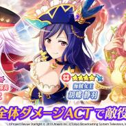 エイチーム、『少女☆歌劇 レヴュースタァライト -Re LIVE-』で全体ダメージACTを持つ一部★4舞台少女のピックアップガチャを開催!