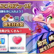 Happy Elements、『あんさんぶるスターズ!』で「姫宮桃李」の誕生日を記念したキャンペーンを開催!