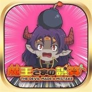 グレストリ、ラインディフェンスゲーム『魔王さまの誤算』iOS版をリリース