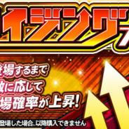 KONAMI、『プロ野球スピリッツA』で「6連ライジングスカウト」を開催! 購入回数に応じてSランクの登場確率アップ!