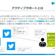 【CEDEC 2020】ユーザーの「困りごと」を能動的にキャッチアップ! Twitterを活用したグリーのアクティブサポートとは