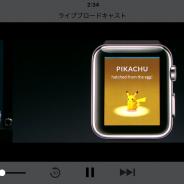 【速報】『ポケモンGO』がApple Watchに対応
