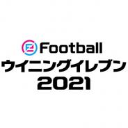 KONAMI、『ウイイレモバイル2021』でエージェント「Club Selection: NAPOLI」「Club Stars: Serie A TIM」を開催
