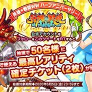 EXNOA、『英雄*戦姫WW』で「最高レアリティ確定チケット(2枚)が当たるキャンペーン」を開始