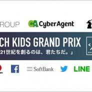 CA Tech Kids、小学生のためのプログラミングコンテスト「Tech Kids Grand Prix」を開催決定! コンテンストへのエントリー受付中!