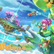 JOYTEA、スマホ向けほのぼの系RPG『わくわくファンタジー』の事前登録数が10万人突破!