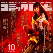 KADOKAWA、痛快アクション漫画「血まみれスケバンチェーンソー」を再び映画化決定! 「月刊コミックビーム」での新連載も