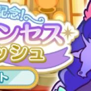 セガ、『ぷよぷよ!!クエスト』でギルドイベント「第2回★7解放記念!幻獣プリンセスラッシュ」を6月9日より開催
