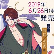 ボルテージ、『天下統一恋の乱 Love Ballad~華の章~』ドラマCD第2弾「信長・光秀編」を6月26日に発売