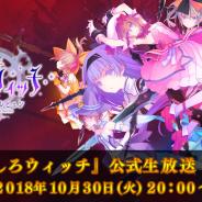 スクエニ、『ましろウィッチ』最新PV(ゲームシステム編)を公開! 10月30日20時より公式生放送も決定
