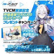 Yostar、『ブルーアーカイブ』でTVCM放映を記念して、アズサ役・種田梨沙さんの直筆サイン入りポストカードが当たるTwitterキャンペーン開催中!