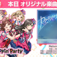 ブシロードとCraft Egg、『ガルパ』でアニメ「BanG Dream! 2nd Season」劇中歌でPoppin'Partyの新楽曲「Returns」を追加!