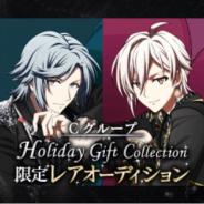 【Google Playランキング(12/19)】Holiday Gift Collectionオーディション開催の『アイナナ』がTOP30復帰 『ドラガリアロスト』も24位に浮上