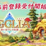 POWERCHORD STUDIO、新規タイトル『EGGLIA~赤いぼうしの伝説~』事前登録を開始 たまごから広がる美しいフィールドを探検!