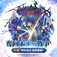 『Fate/Grand Order』繁体字版が台湾AppStore売上ランキングでTOP10入り