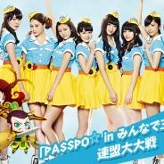 ゲームオン、『みんなで三国志』でアイドルグループ「PASSPO☆」と一緒に遊ぶコラボ企画「連盟大大戦」の第3クールを開催