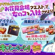 DMM GAMES、『かんぱに☆ガールズ』で開催中の「かんぱに☆お花見キャンペーン!」を更新 新たなキャンペーンクエスト登場